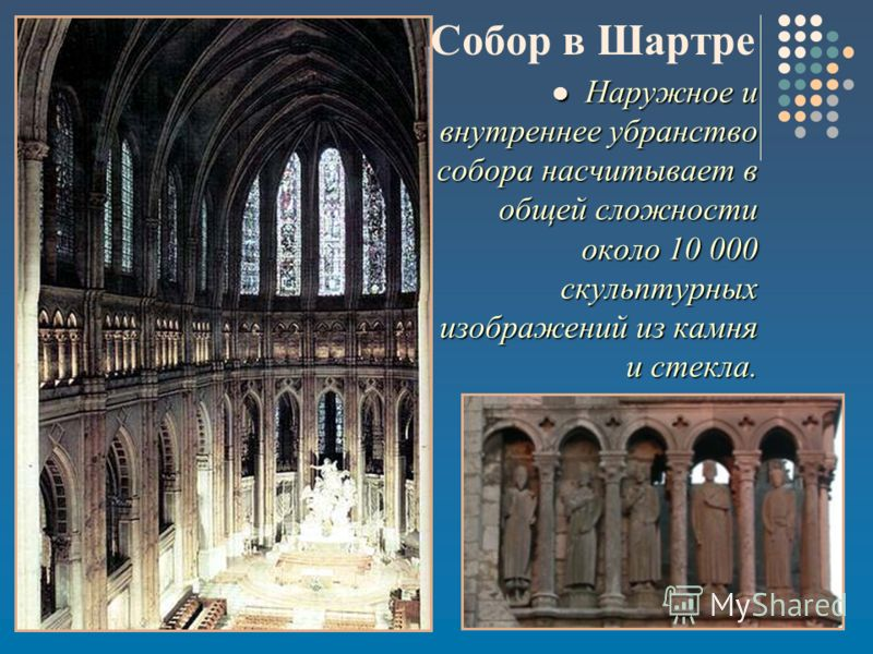 Наружное и внутреннее убранство собора насчитывает в общей сложности около 10 000 скульптурных изображений из камня и стекла. Наружное и внутреннее убранство собора насчитывает в общей сложности около 10 000 скульптурных изображений из камня и стекла