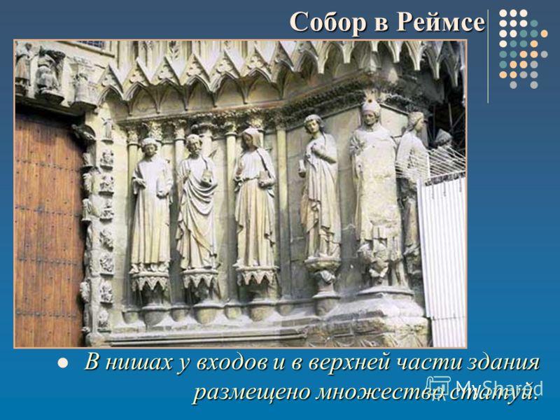 В нишах у входов и в верхней части здания размещено множество статуй. Собор в Реймсе