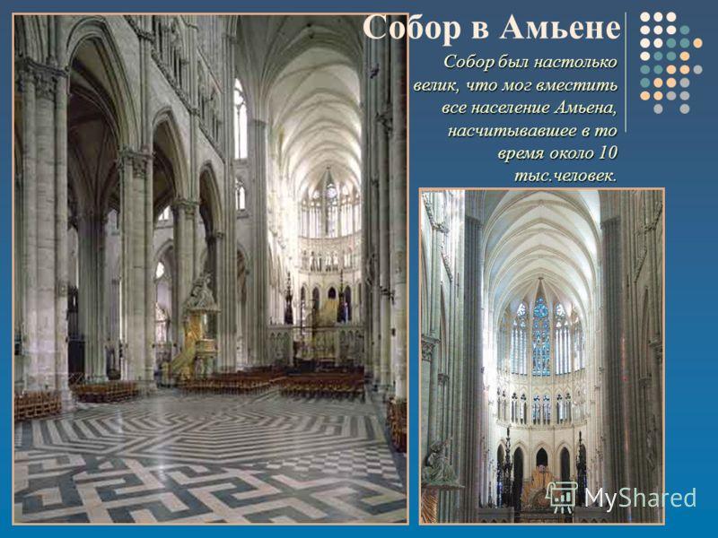 Собор был настолько велик, что мог вместить все население Амьена, насчитывавшее в то время около 10 тыс.человек.