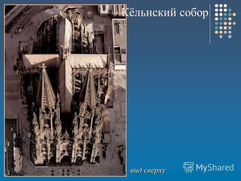 вид сверху Кёльнский собор