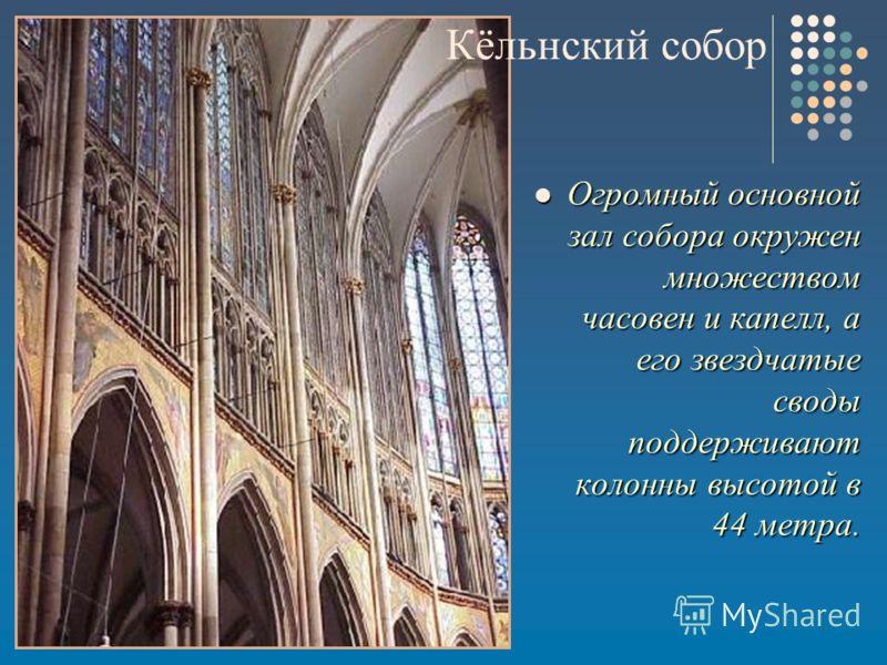 Огромный основной зал собора окружен множеством часовен и капелл, а его звездчатые своды поддерживают колонны высотой в 44 метра. Огромный основной зал собора окружен множеством часовен и капелл, а его звездчатые своды поддерживают колонны высотой в