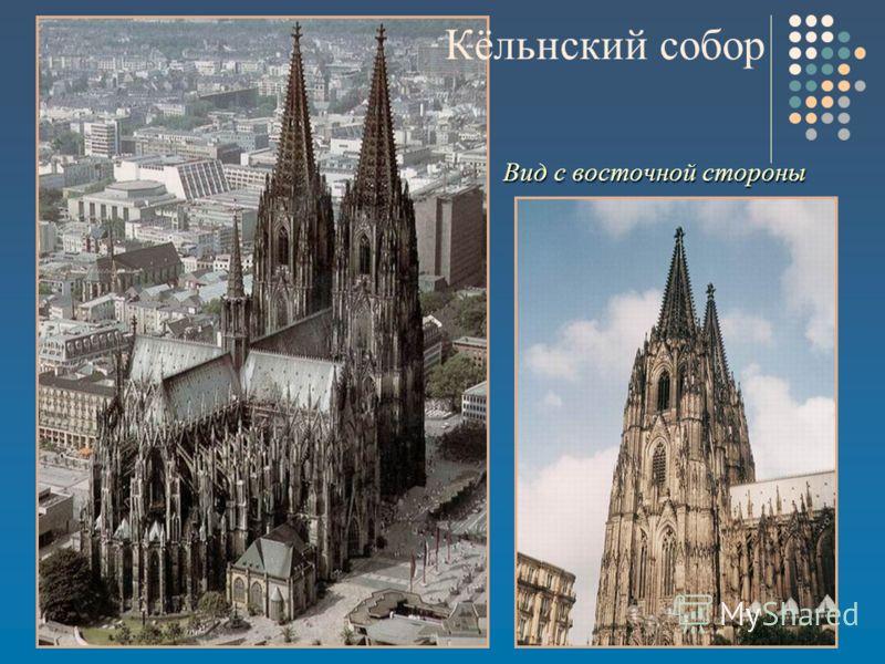 Вид с восточной стороны Кёльнский собор