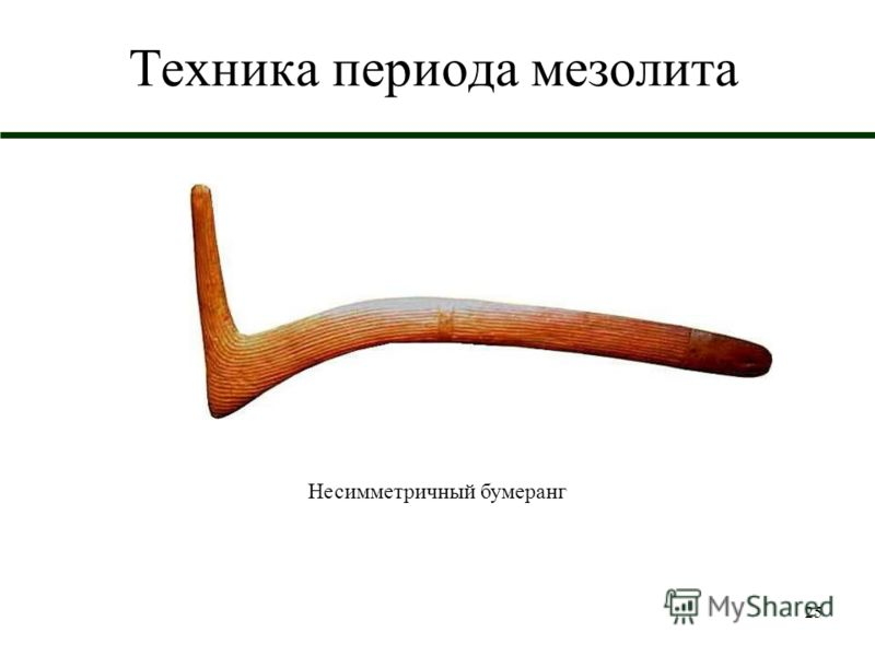 25 Техника периода мезолита Несимметричный бумеранг