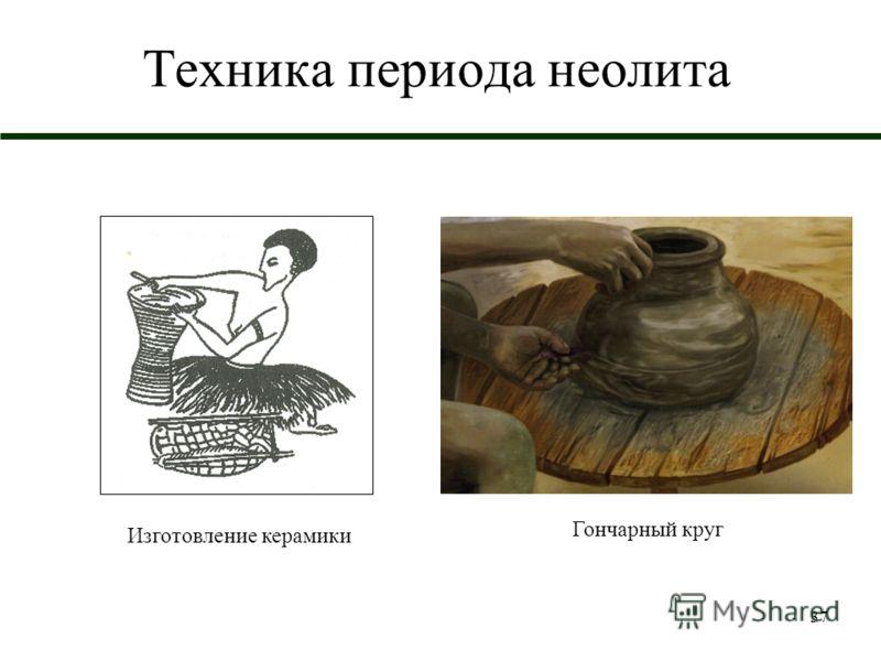 37 Техника периода неолита Изготовление керамики Гончарный круг