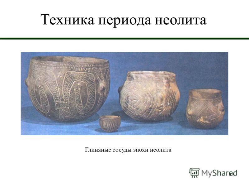 39 Техника периода неолита Глиняные сосуды эпохи неолита