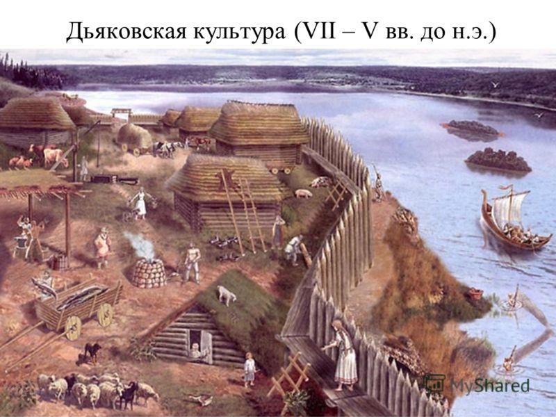 54 Дьяковская культура (VII – V вв. до н.э.)