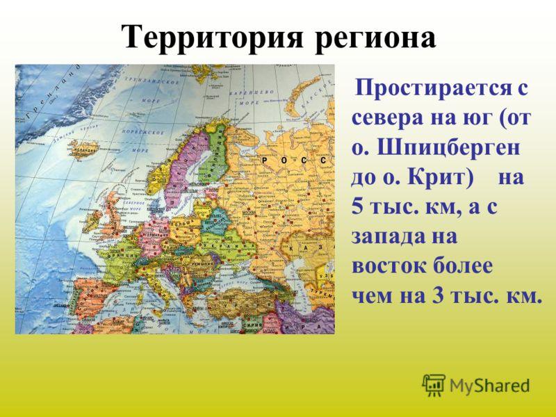 Территория региона Простирается с севера на юг (от о. Шпицберген до о. Крит) на 5 тыс. км, а с запада на восток более чем на 3 тыс. км.