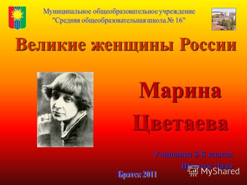 МаринаЦветаева Учащаяся 6 Б класса Шевчук Лада Великие женщины России