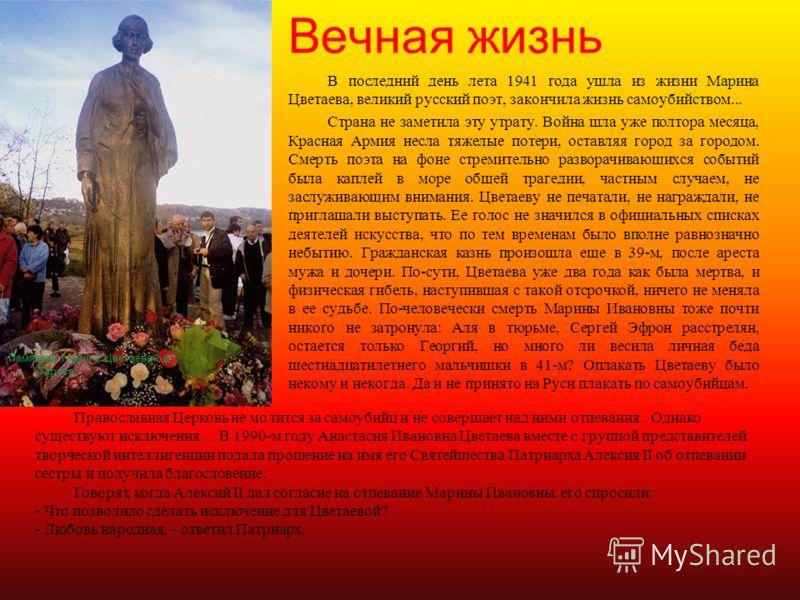 В последний день лета 1941 года ушла из жизни Марина Цветаева, великий русский поэт, закончила жизнь самоубийством... Страна не заметила эту утрату. Война шла уже полтора месяца, Красная Армия несла тяжелые потери, оставляя город за городом. Смерть п
