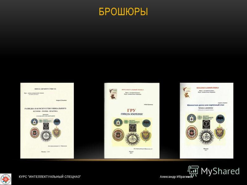 БРОШЮРЫ Александр ИбрагимовКУРС ИНТЕЛЛЕКТУАЛЬНЫЙ СПЕЦНАЗ