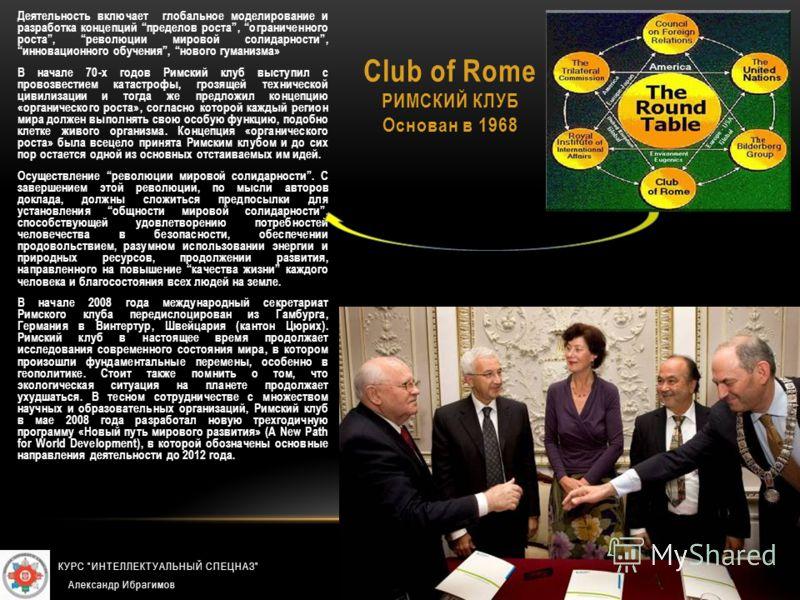 Club of Rome РИМСКИЙ КЛУБ Основан в 1968 Деятельность включает глобальное моделирование и разработка концепций пределов роста, ограниченного роста, революции мировой солидарности, инновационного обучения, нового гуманизма» В начале 70-х годов Римский