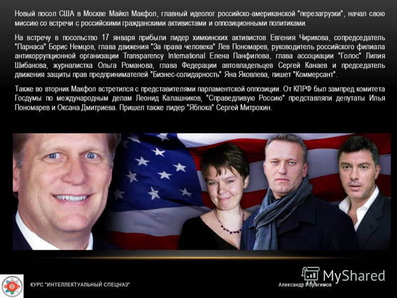 Новый посол США в Москве Майкл Макфол, главный идеолог российско-американской