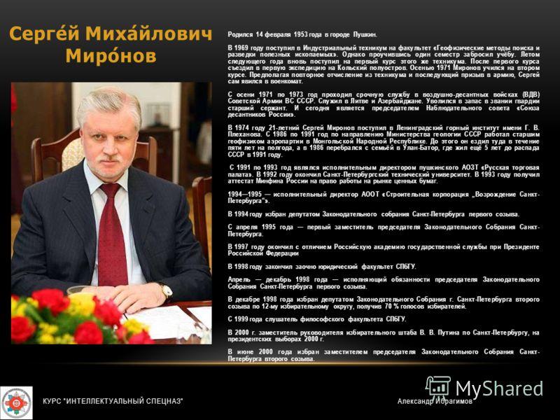 Сергей Михайлович Миронов Родился 14 февраля 1953 года в городе Пушкин. В 1969 году поступил в Индустриальный техникум на факультет «Геофизические методы поиска и разведки полезных ископаемых». Однако проучившись один семестр забросил учёбу. Летом сл