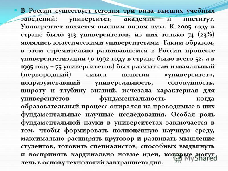 В России существует сегодня три вида высших учебных заведений: университет, академия и институт. Университет является высшим видом вуза. К 2005 году в стране было 313 университетов, из них только 74 (23%) являлись классическими университетами. Таким