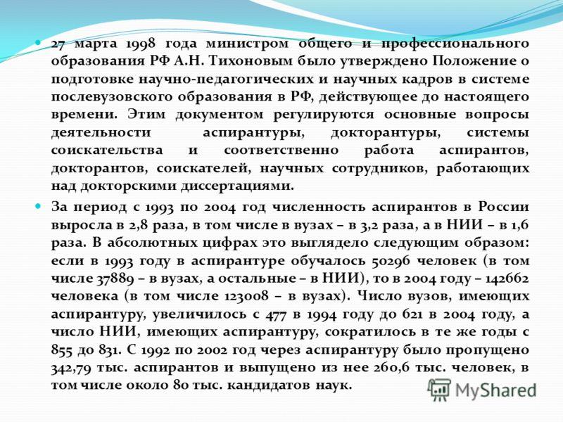 27 марта 1998 года министром общего и профессионального образования РФ А.Н. Тихоновым было утверждено Положение о подготовке научно-педагогических и научных кадров в системе послевузовского образования в РФ, действующее до настоящего времени. Этим до