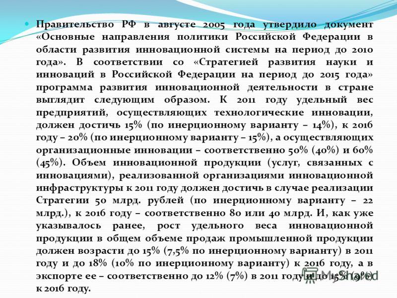 Правительство РФ в августе 2005 года утвердило документ «Основные направления политики Российской Федерации в области развития инновационной системы на период до 2010 года». В соответствии со «Стратегией развития науки и инноваций в Российской Федера