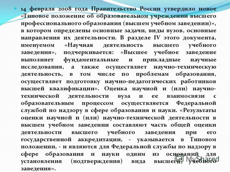 14 февраля 2008 года Правительство России утвердило новое «Типовое положение об образовательном учреждении высшего профессионального образования (высшем учебном заведении)», в котором определены основные задачи, виды вузов, основные направления их де