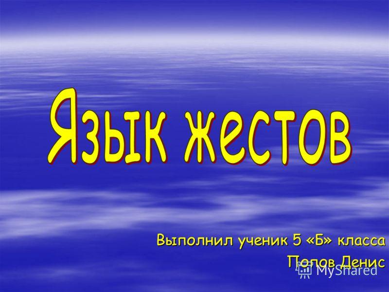 Выполнил ученик 5 «Б» класса Попов Денис