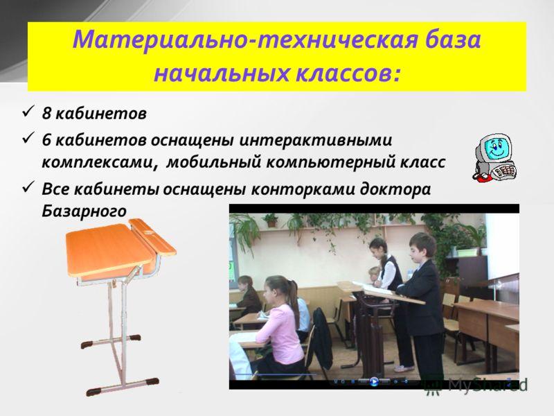 Материально-техническая база начальных классов: 8 кабинетов 6 кабинетов оснащены интерактивными комплексами, мобильный компьютерный класс Все кабинеты оснащены конторками доктора Базарного