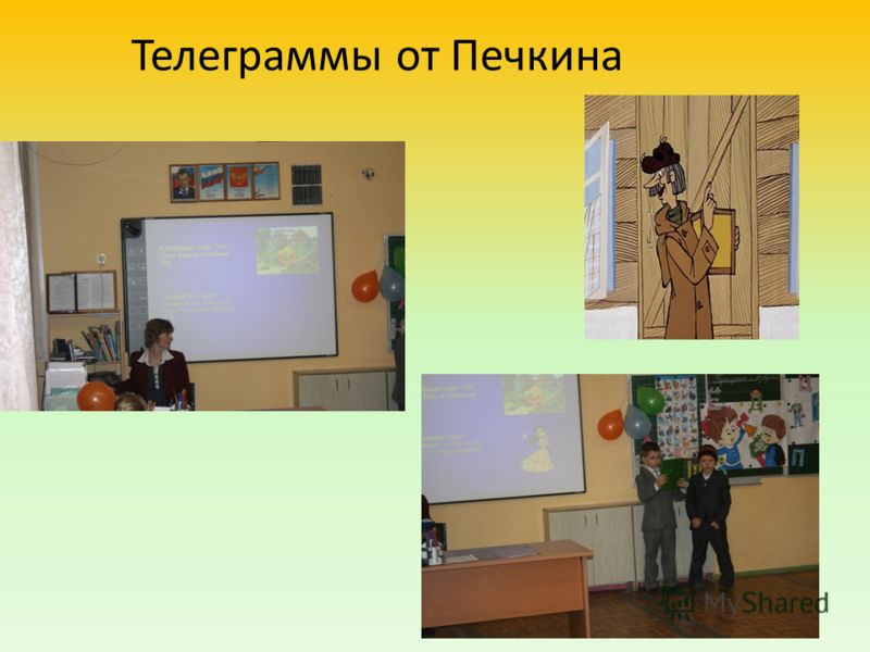 Телеграммы от Печкина