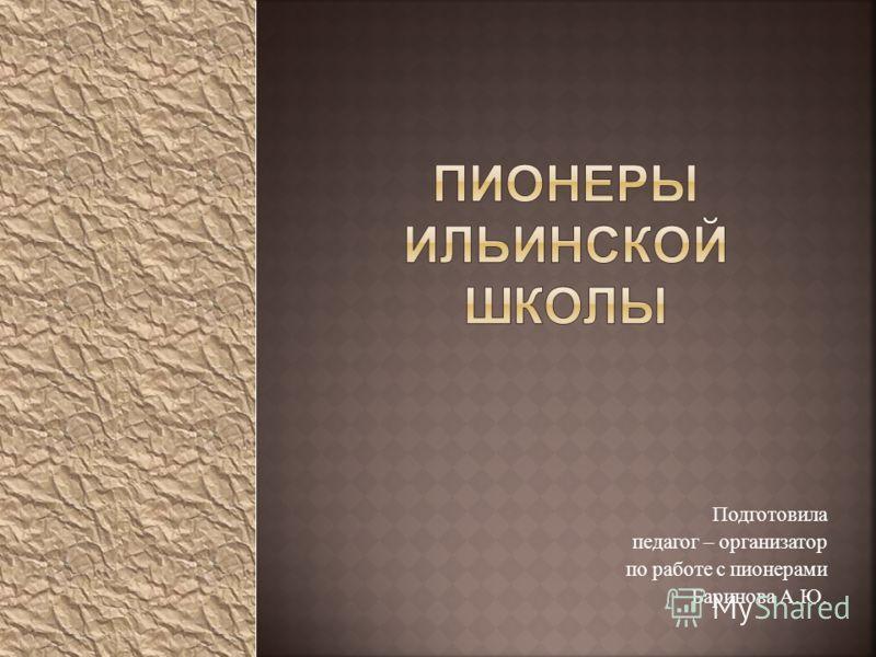 Подготовила педагог – организатор по работе с пионерами Баринова А. Ю.