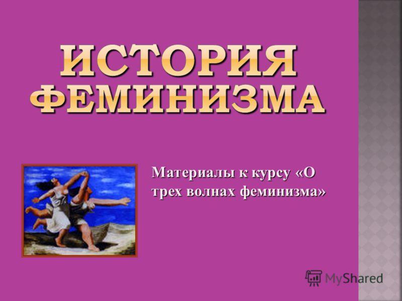 Материалы к курсу «О трех волнах феминизма»