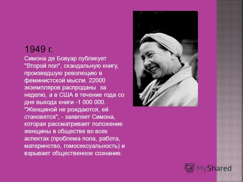 1949 г. Симона де Бовуар публикует