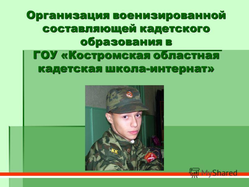 Организация военизированной составляющей кадетского образования в ГОУ «Костромская областная кадетская школа-интернат»