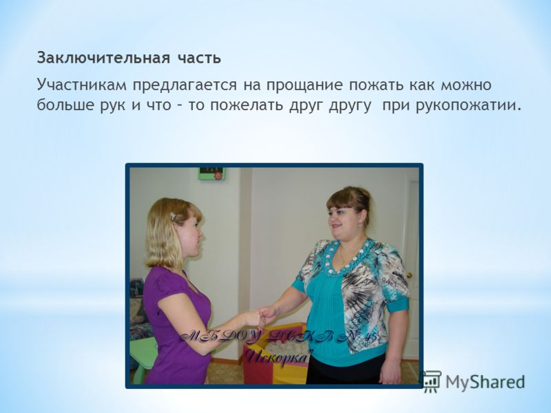 Заключительная часть Участникам предлагается на прощание пожать как можно больше рук и что – то пожелать друг другу при рукопожатии.