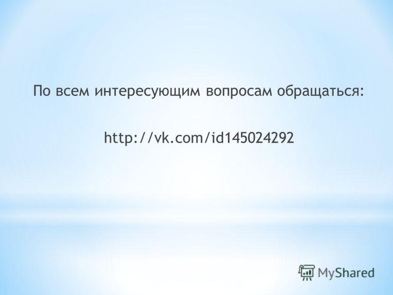 По всем интересующим вопросам обращаться: http://vk.com/id145024292