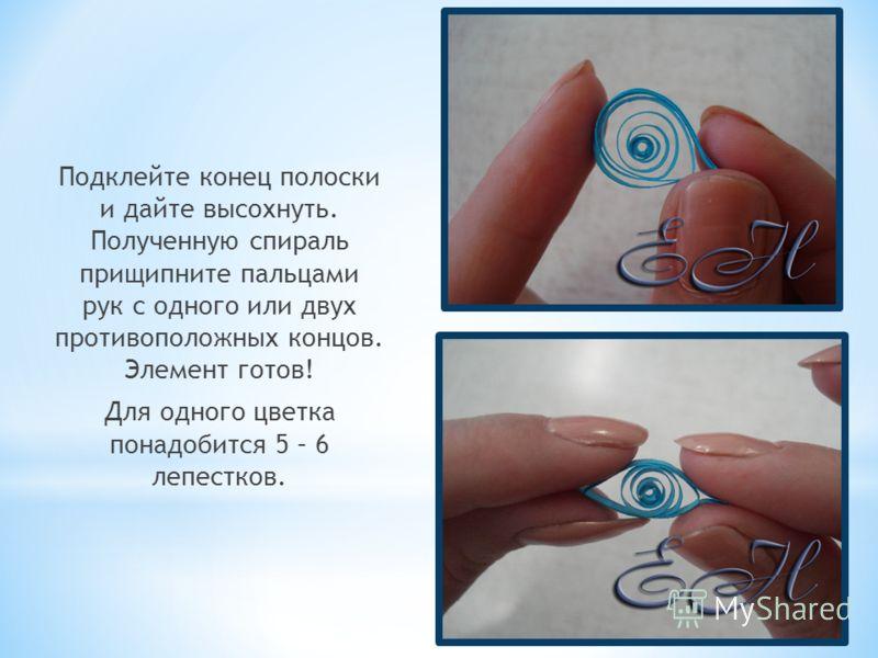 Подклейте конец полоски и дайте высохнуть. Полученную спираль прищипните пальцами рук с одного или двух противоположных концов. Элемент готов! Для одного цветка понадобится 5 – 6 лепестков.