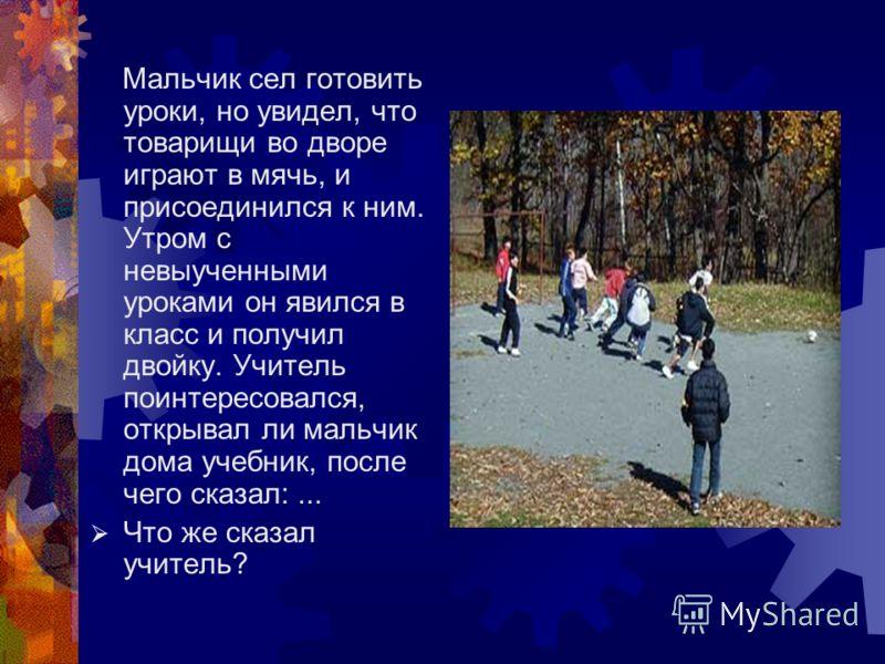Мальчик русский язык