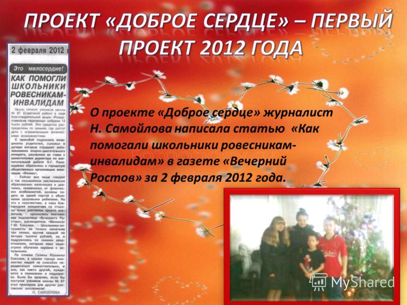 О проекте «Доброе сердце» журналист Н. Самойлова написала статью «Как помогали школьники ровесникам- инвалидам» в газете «Вечерний Ростов» за 2 февраля 2012 года.