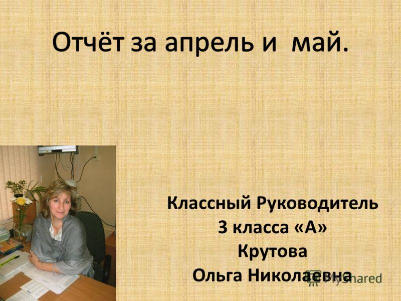 Классный Руководитель 3 класса «А» Крутова Ольга Николаевна