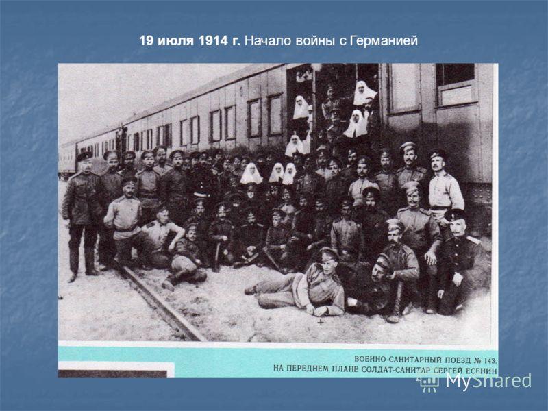 19 июля 1914 г. Начало войны с Германией