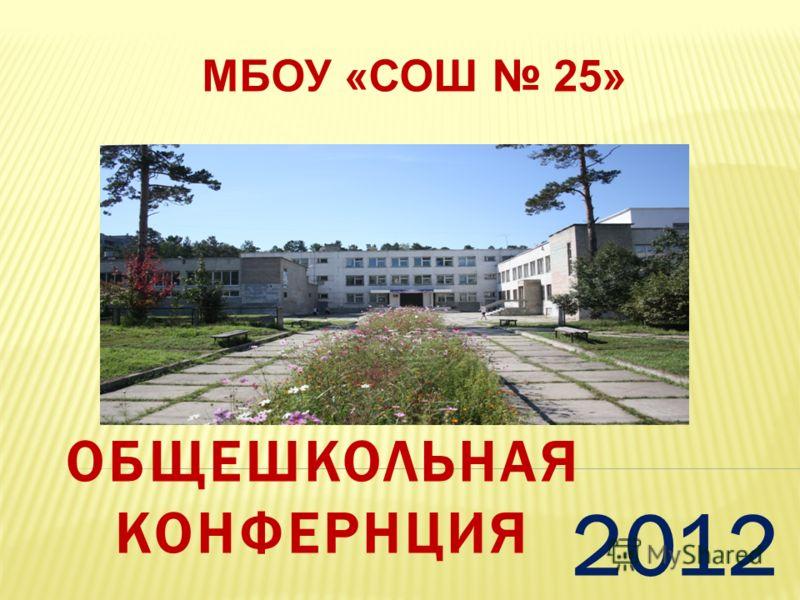 ОБЩЕШКОЛЬНАЯ КОНФЕРНЦИЯ 2012 МБОУ «СОШ 25»