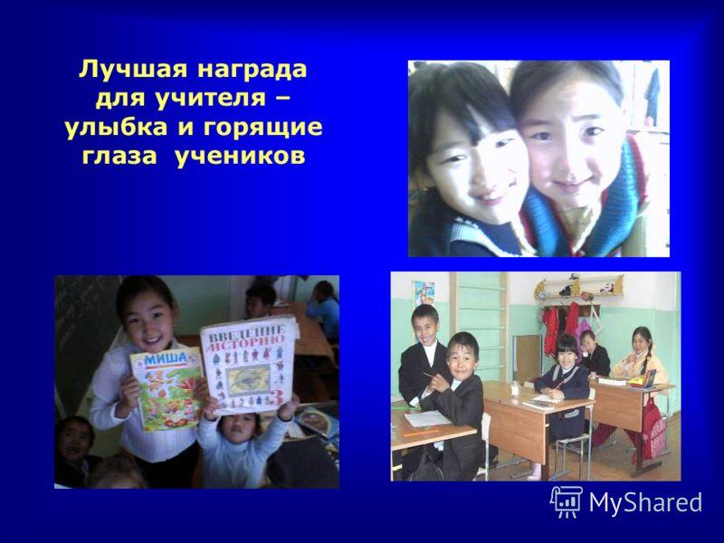 Лучшая награда для учителя – улыбка и горящие глаза учеников