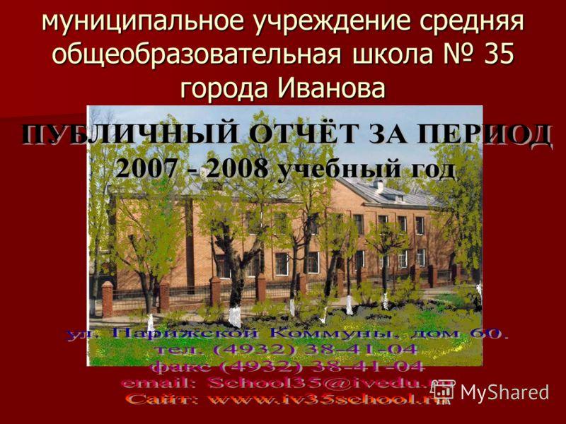 муниципальное учреждение средняя общеобразовательная школа 35 города Иванова