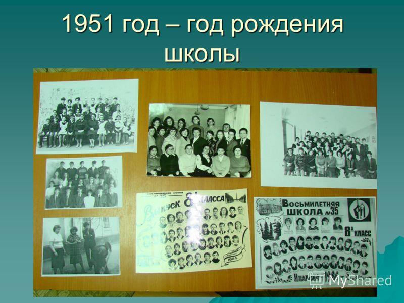 1951 год – год рождения школы