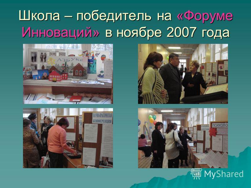 Школа – победитель на «Форуме Инноваций» в ноябре 2007 года