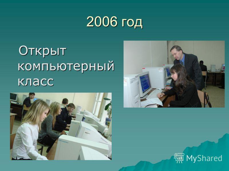 2006 год Открыт компьютерный класс Открыт компьютерный класс