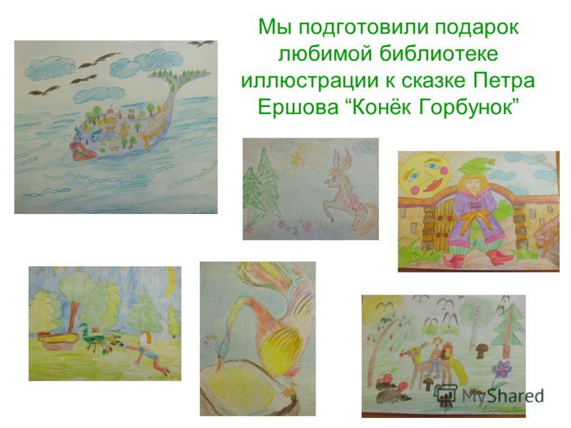 Мы подготовили подарок любимой библиотеке иллюстрации к сказке Петра Ершова Конёк Горбунок