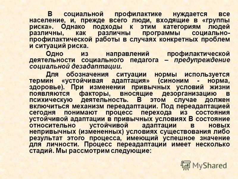 Злыдарева О.Н. Социальный педагог высшей квалификационной категории МОУ СОШ 101 Г. Челябинск