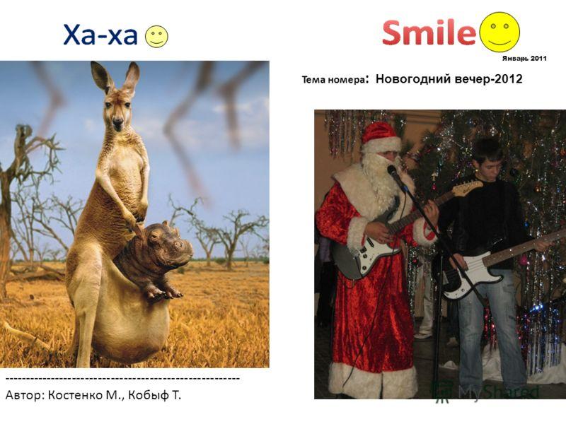 Тема номера : Новогодний вечер-2012 ------------------------------------------------------- Автор: Костенко М., Кобыф Т. Январь 2011
