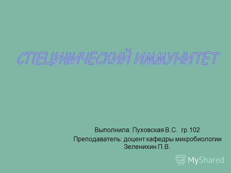 Выполнила: Пуховская В.С. гр.102 Преподаватель: доцент кафедры микробиологии Зеленихин П.В.