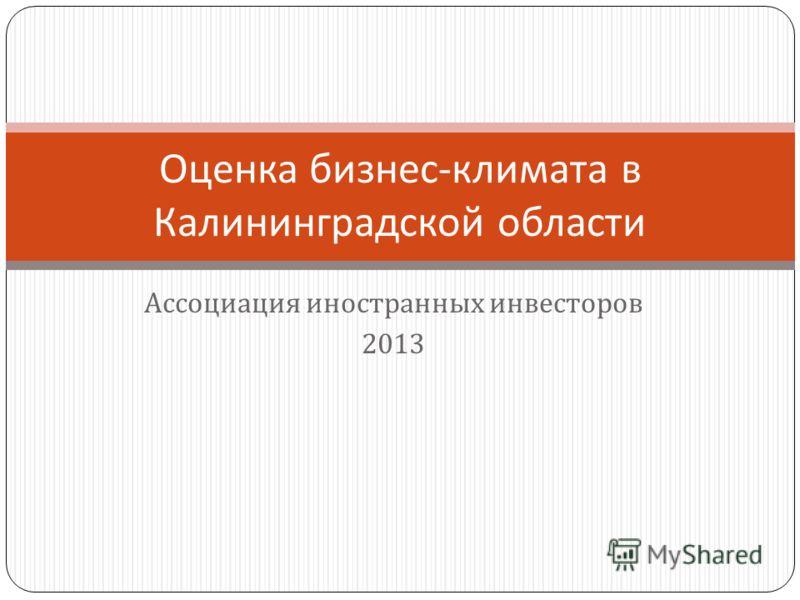 Ассоциация иностранных инвесторов 2013 Оценка бизнес - климата в Калининградской области