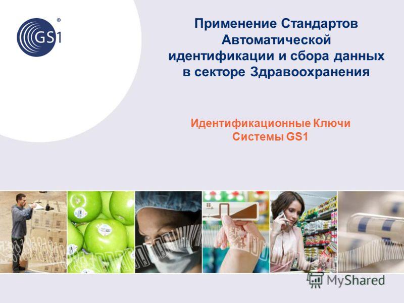 Применение Стандартов Автоматической идентификации и сбора данных в секторе Здравоохранения Идентификационные Ключи Системы GS1