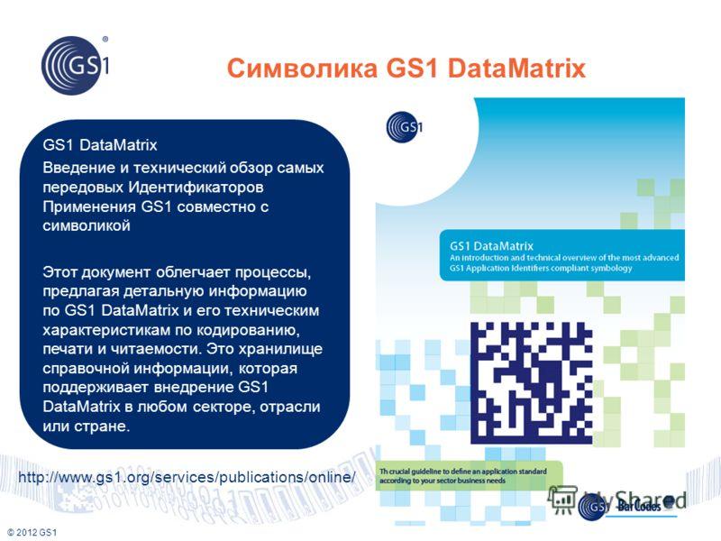 © 2012 GS1 GS1 DataMatrix Введение и технический обзор самых передовых Идентификаторов Применения GS1 совместно с символикой Этот документ облегчает процессы, предлагая детальную информацию по GS1 DataMatrix и его техническим характеристикам по кодир