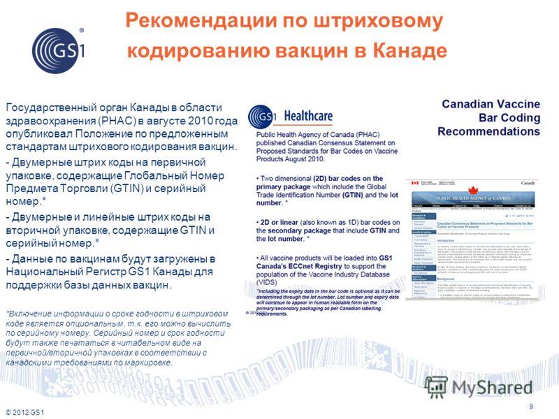 © 2012 GS1 9 Государственный орган Канады в области здравоохранения (PHAC) в августе 2010 года опубликовал Положение по предложенным стандартам штрихового кодирования вакцин. - Двумерные штрих коды на первичной упаковке, содержащие Глобальный Номер П