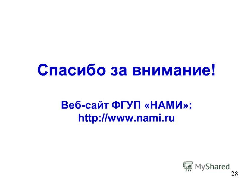 Спасибо за внимание! Веб-сайт ФГУП «НАМИ»: http://www.nami.ru 28